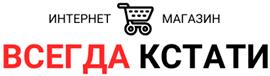 """Интернет-магазин """"Всегда кстати"""""""